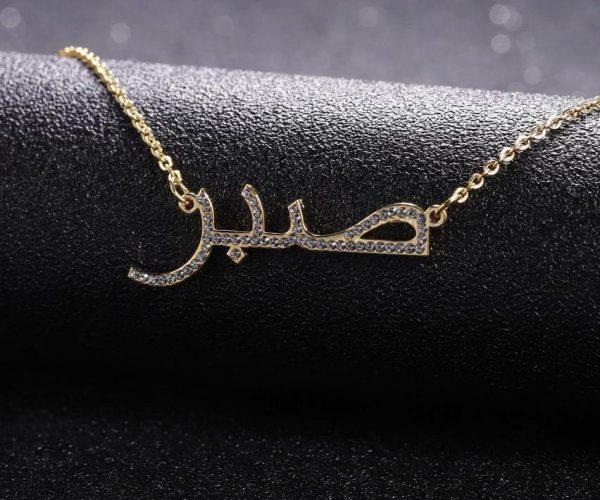 Urdu Font Design Name Necklace