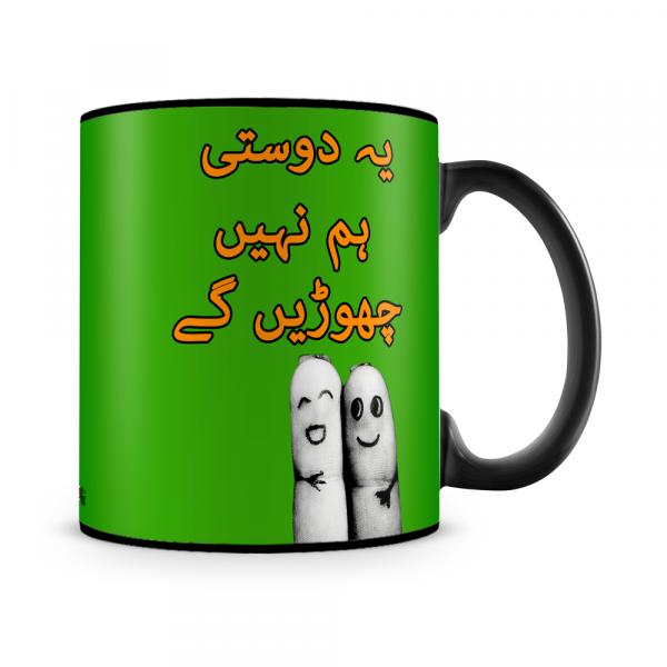 Creative Art Design Mug